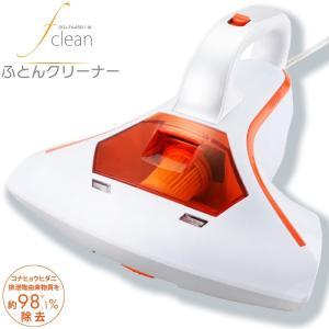 布団クリーナー ふとん掃除機 UV除菌+温風と振動 fclean SOJ-FA45B1-W 07-3...
