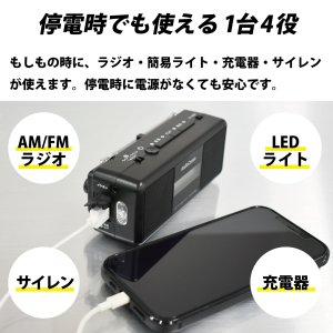 AudioComm 手回しラジオライト|RAD-M799N 07-3799 OHM オーム電機|e-price|02