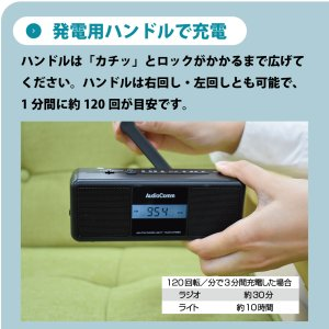 AudioComm 手回しラジオライト|RAD-M799N 07-3799 OHM オーム電機|e-price|05