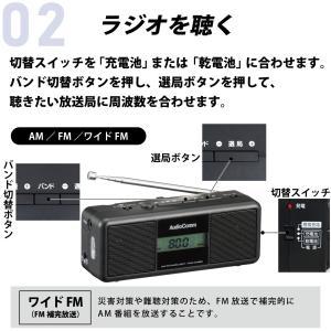 AudioComm 手回しラジオライト|RAD-M799N 07-3799 OHM オーム電機|e-price|06