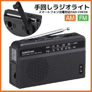スマホ充電対応の手回しラジオライト ワイドFM対応