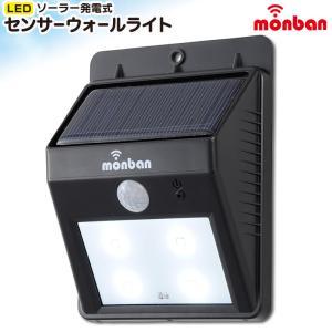 monban LEDセンサーライト ソーラー ウォールライト ブラック 黒 防犯 LS-S1084C-K 07-8207 オーム電機|e-price