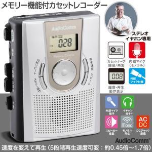 期間限定特価 カセットレコーダー テープレコーダー メモリー...