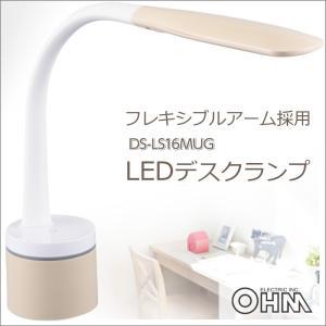LEDデスクランプ ベージュ_DS-LS16MUG-BE 0...