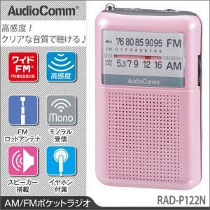 ラジオ 携帯ラジオ FM補完放送 高感度 クリア音声 コンパクト ハンディラジオ