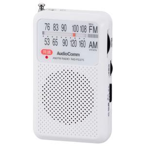 高感度でクリアな音声ワイドFM(FM補完放送)対応 光る同調ランプ付き