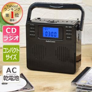 ポータブルCDプレーヤー ステレオCDラジオ ワイドFM ブラック AudioComm_RCR-50...