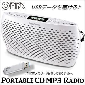 期間限定特価 ポータブルCDプレーヤー MP3対応 USB再生 ラジオ ワイドFM ホワイト 白 AudioComm RCR-90Z-W 07-9809 OHM オーム電機