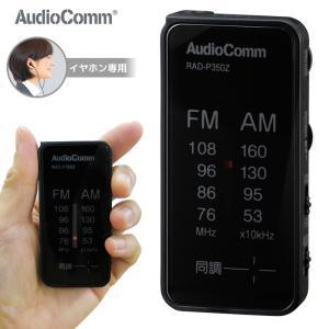 ラジオ ポケットラジオ 携帯ラジオ ワイドFM