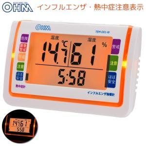 温湿度計 アラーム時計つき デジタル TEM-D01-W 0...