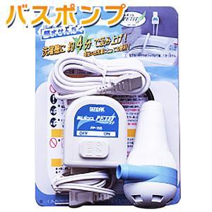 バスポンプ 洗濯機専用風呂ポンプ センタック FP15S 09-0277