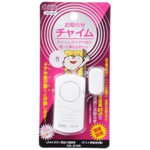 OHM お知らせチャイム ピンポン ドア・窓用 開放感知 O...