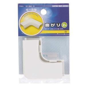 曲がり2号 白 ABS DZ-MM2/W 09-2202 セール e-price