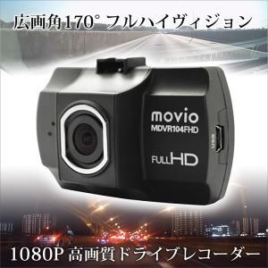 高画質FullHDドライブレコーダー movio ナガオカ MDVR104FHD 13-3263|e-price