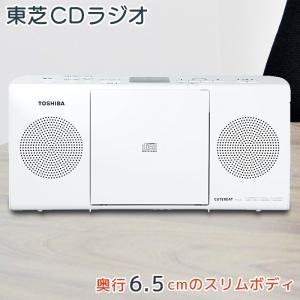 送料無料 東芝 CDラジオ TY-C24(W) 17-4129 17-4129 セール