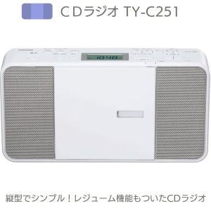 ラジオ CDプレーヤー CDラジオ 東芝 白 スタイリッシュ 高音質 レジューム機能 簡単ラジオ選局...