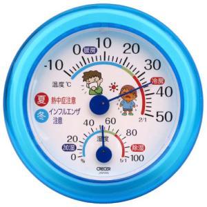 クレセル 壁掛け・卓上両用 温湿度計 ブルー 温度計 湿度計 インフルエンザ 熱中症対策 TR103B 17-8902 セール
