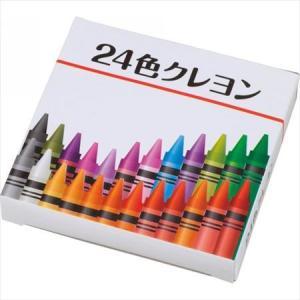 24色クレヨン  SC0403 くれよんの24色セット 粗品・記念品・景品・ノベルティ