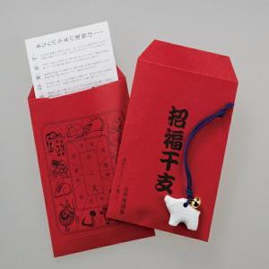 招福鈴付干支のお守り (運勢表付) C-4