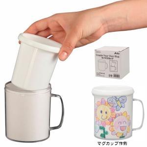 お絵かきマイマグカップ(250ml) (5416) 台紙に絵を書けばオリジナルマグ e-prom