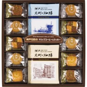 神戸元町の珈琲&クッキーセット (MTC-A) 内祝 お返し お中元 お歳暮 e-prom