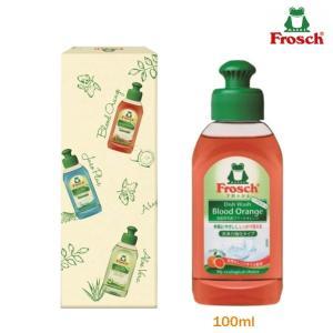 フロッシュ 食器用洗剤 100ml ブラッドオレンジ  Frosch 食器洗剤 ミニサイズ|e-prom