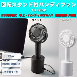 回転スタンド付 ハンディファン TS-1650 USB充電式 自動首振り機能付き 卓上&ハンディの2WAYファン|e-prom