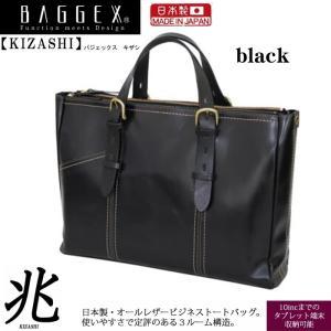 BAGGEX バジェックス 兆  オールレザービジネスバッグ ブラック 3ルーム タブレット収納可 23-0573-10 送料無料(沖縄・北海道・離島は除く) e-prom