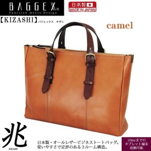BAGGEX バジェックス 兆  オールレザービジネスバッグ キャメル 3ルーム タブレット収納可 23-0573-51 送料無料(沖縄・北海道・離島は除く) e-prom