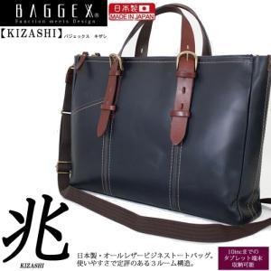 BAGGEX バジェックス 兆  オールレザービジネスバッグ ネイビーブルー 3ルーム タブレット収納可 23-0573-80 送料無料(沖縄・北海道・離島は除く) e-prom