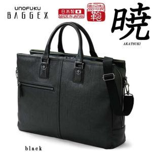 BAGGEX バジェックス 暁 ブラック  ビジネスブリーフバッグ 3層式 PC収納可能 23-0574-10 送料無料(沖縄・北海道・離島は除く) e-prom