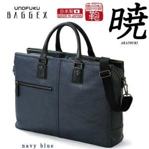 BAGGEX バジェックス 暁 ネイビーブルー  ビジネスブリーフバッグ 3層式 PC収納可能 23-0574-10 送料無料(沖縄・北海道・離島は除く) e-prom