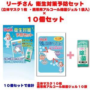 立体 マスク & アルコール除菌ジェル (NEWリーチさん衛生対策予防セット) 10個セット    お一人様1セット限定販売 e-prom