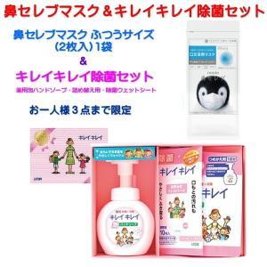 鼻セレブ マスク ふつうサイズ(2枚入)& キレイキレイ除菌セット 【LKG-10V】  e-prom
