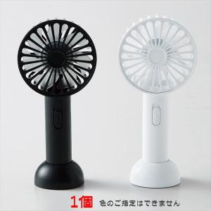 USB充電式 2WAY スタンドファン 1個  PL-179  ミニ扇風機 ハンディファン・卓上ファン|e-prom