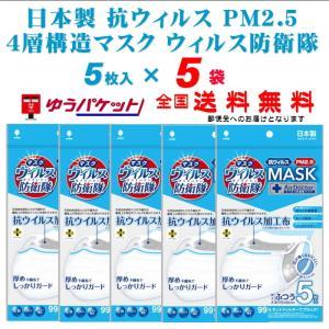 日本製 抗ウィルス PM2.5 4層構造 マスク ウィルス防衛隊F 5枚入×5袋セット ゆうパケット便限定 送料無料|e-prom