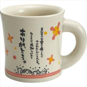 ひとことマグカップ ありがとう  [AR0604020]  素直な気持ちをマグカップにこめた贈り物 21z318g02b e-prom