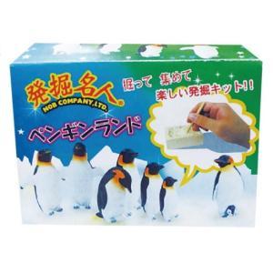 発掘名人 (ペンギン) PH3932 ブロックを付属のノミとブラシを使って発掘(販促品・粗品) 20z371k04a e-prom