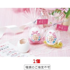 占いたまご EG-24 花の種付き花占い(販促品・粗品) 20z391k08 e-prom