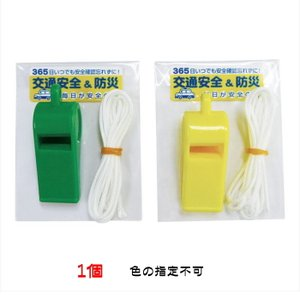 カラー呼子笛 1個 (指定不可)