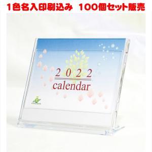 名入れ マルチ卓上カレンダー 100個  TS-701A e-prom