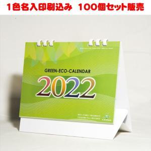 名入れ グリーンエコカレンダー(B6サイズ) A/ホワイト 100個  TS-300 e-prom