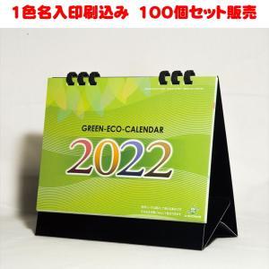 名入れ グリーンエコカレンダー(B6サイズ) B/ブラック  100個 TS-300 e-prom