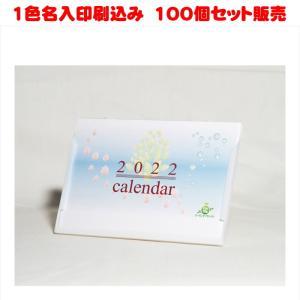 名入れ DMサイズカレンダー  100個 TS-521A e-prom