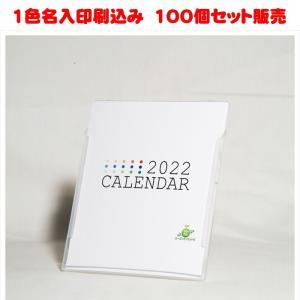 名入れ 3way CDサイズカレンダー  100個 TS-651A e-prom