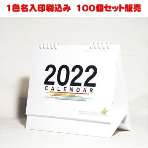 名入れ 5連エコカレンダー(B6サイズ)  100個 TS-500 e-prom
