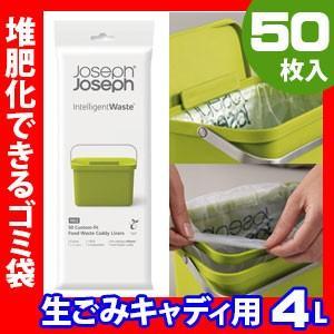 Joseph Joseph ジョセフジョセフ ゴミ箱 IW2 ゴミ袋 4L 50枚入り 生ごみキャデ...