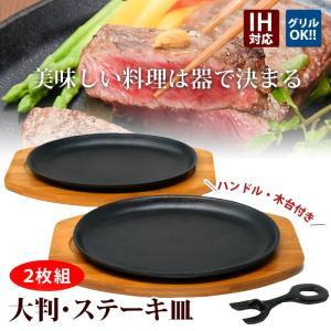 ステーキ皿 鉄板 IH対応 大判 2枚組 業務用 鉄板 プレート ステーキ 皿 お皿
