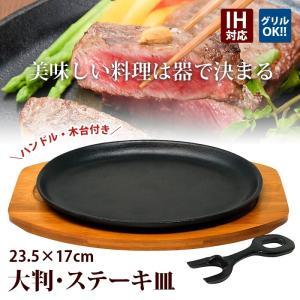 ステーキ皿 鉄板 IH対応 大判 1枚組 業務用 鉄 鉄器 鋳物 鋳型 鉄板 プレート ステーキ 皿