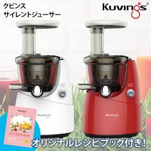 栄養たっぷりの美味しいジュースをお届け!コンパクトで静音性に優れたサイレントジューサー この商品の魅...